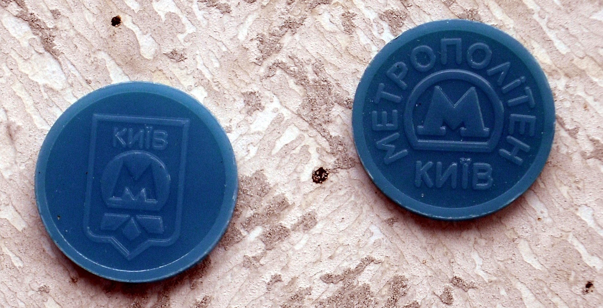 Kiev subway tokens that are inserted into the gate to get access to the platfrom. Each token entitles to a one-directioned ride of a mximum of 3 hours. Price for one: 0,08 €uro. Photo: wikimedia commons